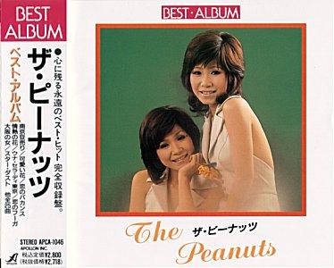 ザ・ピーナッツの画像 p1_33