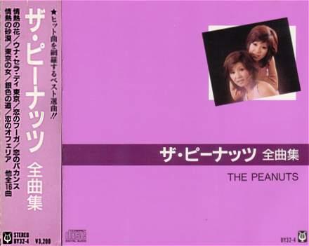 ザ・ピーナッツ全曲集 BY32-4 ザ・ピーナッツ全曲集 南京豆売り(The Peanuts V
